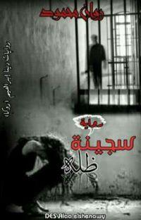 سجينة ظله (الجزء الاول+الجزء الثاني ) cover
