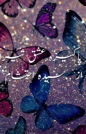 پاڪیزہ عشـق تیرا.. ✍🏻سیدہ احتشام Completed ☑️مکملpakeeza Ishq Tera By Sayyidah by sayyida_nazish