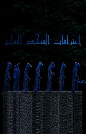 اعترافات الشخص السابع by mega7x