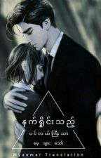 If the Deep Sea forgets you (Myanmar Translation) by MayHoney127