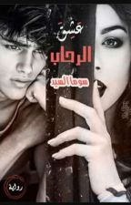 عشق الرحاب by user91409323