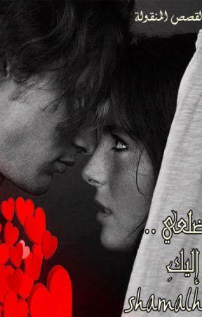 قلبي هاجر اضلعي .. هرب مني اليك by MSCprincess