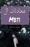 محادثات الMBTI  cover