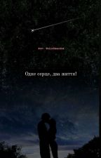 Одне серце, два життя! від Yulichka1234