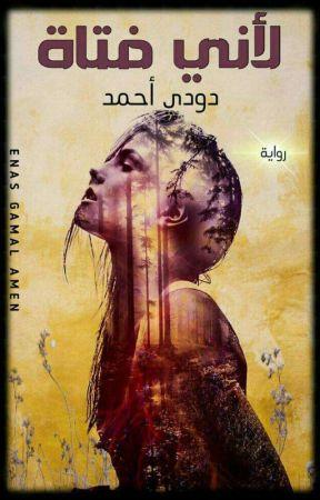 لاني فتاة (اكتملت) by Gowgiw1237828