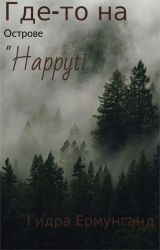 "Где-то на ""happyti"" by LenaMorozova5"