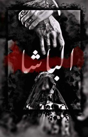 آلــبآشـا'The Pasha' by Miss_Zainab
