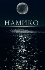 Namiko by MarienFelder