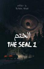 الختم/ The Seal  بقلم stories_by_beth