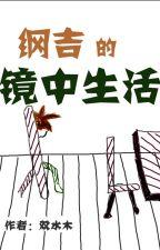 [KHR] Cuộc sống trong gương của Tsunayoshi by THtruemieu