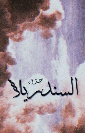 √ حِذاءُ السِندِريلا Vk  by pearlltae