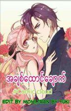 အခ်စ္ေထာင္ေခ်ာက္(manhua,romance,comedy) by VioletHana2