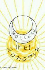 Молитвы (не) помогут by 5756draco