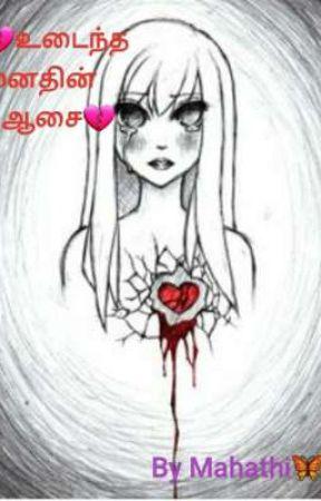 💔உடைந்த மனதின் ஆசை💔 by MahaAswin