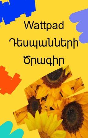 Wattpad Դեսպանների Ծրագիր/ The Ambassador Program by AmbassadorsAM