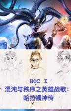 HOC I,哈拉顿神传 by Aquaticfantasist