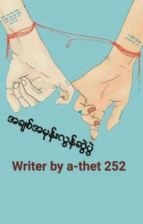 အခ်စ္အမုန္းလြန္ဆြဲပြဲ(Zawgyi+Uni) by thet-lay