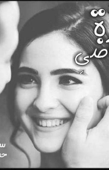 دُرة القاضي / سارة حسن
