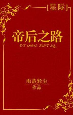 Đế hậu chi lộ - Vũ Lạc Kinh Trần by CV123543
