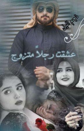 #...عشقت رجلاً متزوج by Talha-25-3