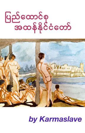 ပြည်ထောင်စု အထန်နိုင်ငံတော် by karmaslave