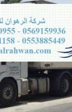 نقل عفش من جدة الى الاردن 0561313248  شركة الرهوان by basmakaled