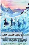 وعانقت الشمس الجليد الجزءالثاني(سلسلة زهور الجبل) لـ نرمين نحمدالله cover