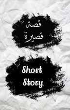 قصيرة قصيرة  - Short Story by BenShaban