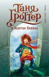 Таня Гроттер и Золотая Пиявка by kiska69rus