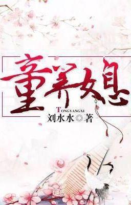Đọc truyện [DROP/Đam mỹ] Con dâu nuôi từ bé (Đồng dưỡng tức) - Lưu Thủy Thủy