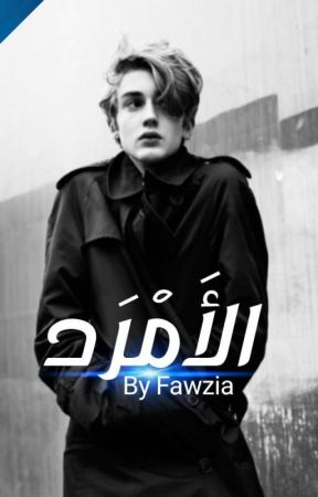 الأمْرَد by ZoozyOsman