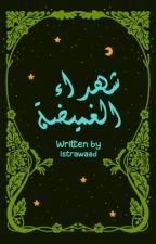✧ شهداء الغميضة ✧ Hide-and-Seek Martyrs بقلم Lavenderwaad