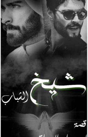 شيخ الشباب(بنت المؤمن) by ZahraKhudhr