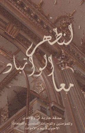 لنطهر الواتباد معاً (منقول) by kirai_sonahara