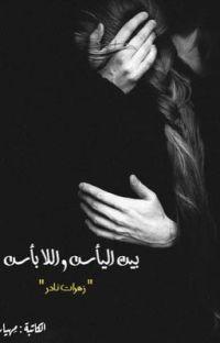 """"""" بين اليأس واللابأس - زهراتُ نادر """" cover"""
