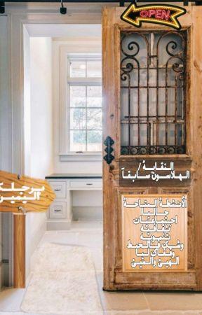 النقابة / الهلاسون سابقاً by 3jmawy