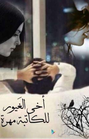 أخي الغيور  by mohra_9_30