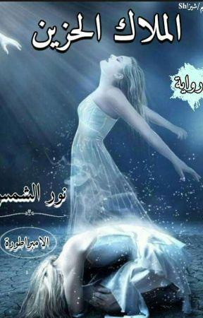 الملاك الحزين by user01665995