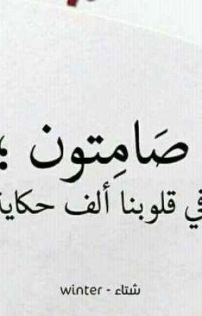 راقت لي ❤ by Fatimaa19a