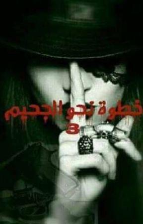 خطوة نحو الجحيم 3 ( باللهجة التونسية)  by yousou__