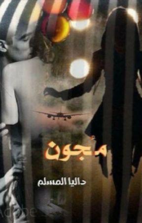 مجون by Dalia_Al_Muslim