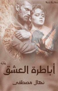 """"""" أباطرة العشق """" ج١ + """"عشق من نار """" ج٢ cover"""