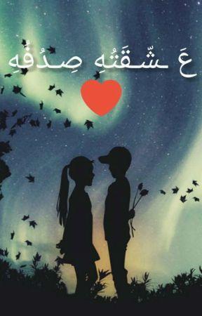 ( عشقته صدفه) ❤ by Hab1ba