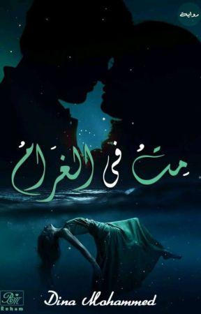 """"""" مِتُ في الغرام """" بقلم / دينا الذايدي by Dina_ElZaidy"""
