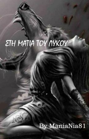 ΣΤΗ ΜΑΤΙΑ ΤΟΥ ΛΥΚΟΥ by ManiaNia81