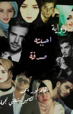 احببتة صدفه  (بقلم نور ايمن ) by NourAyman17