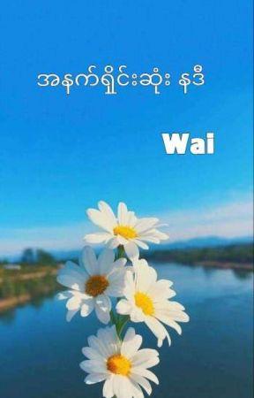 အနက်ရှိုင်းဆုံး နဒီ by Wai99K