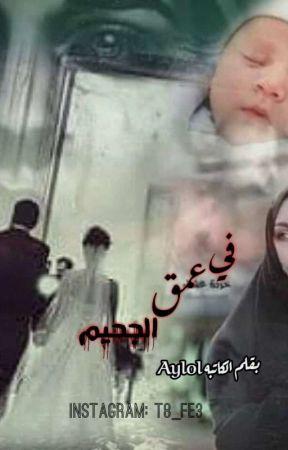في عمق الجحيم 🔞 by AylolAishoan