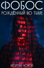 Фобос. Рождённый во тьме от mart_novak