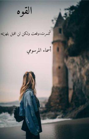 القوه by asmaa_alany